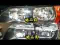 ヘッドライトのハゲ&黄ばみを安上がりで研磨&ウレタン塗装修復